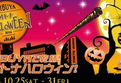 """渋谷を舞台に、仲間と集まってお酒とともに楽しい時間を過ごす""""オトナ""""を対象にした、渋谷エリア最大級のハロウィンイベントが、10月25日~31日に開催されます。"""