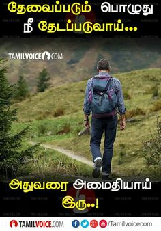 JaiShreeKrish❣️❣️❣️❣️❣️❣️❣️❣️ Tamil Motivational Quotes, Tamil Love Quotes, Inspirational Quotes, I Miss You Quotes, True Quotes, Dialogue Images, Love Feeling Images, Voice Quotes, Situation Quotes
