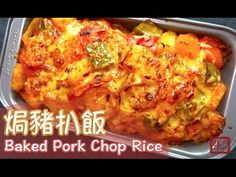 Hong Kong Baked Pork Chops with Rice Recipe 焗豬扒飯 - YouTube