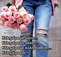 Good Afternoon, Good Morning, Wish, Decor, Buen Dia, Decoration, Bonjour, Decorating, Good Morning Wishes