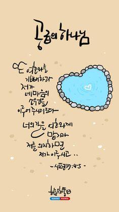 곰팅이의 집 | 갓피플 만화 Bible Words, Bible Verses, Korean Handwriting, Blessing Words, Bible Illustrations, Christian Wallpaper, Quotation Marks, Learn Korean, Great Words