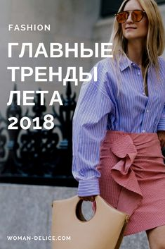 Trend alert: модные хиты наступающего лета – Woman & Delice