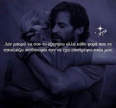 ; Wisdom Quotes, Love Quotes, Love Is Comic, Love Me More, Romantic Mood, Movie Lines, Greek Words, Greek Quotes, Love Words