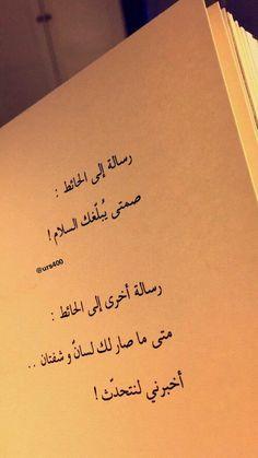 - اخبرني لنتحدث !