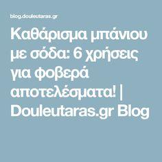 Καθάρισμα μπάνιου με σόδα: 6 χρήσεις για φοβερά αποτελέσματα! | Douleutaras.gr Blog
