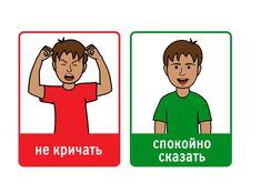 Предупреждающие карточки - АККП Learn Russian, Social Skills, Classroom Decor, Kindergarten, Family Guy, Feelings, Comics, Learning, Words