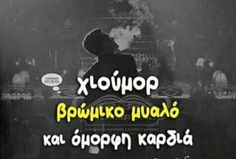 Dark Thoughts, Greek Quotes, My Man, Favorite Quotes, Life Quotes, Feelings, Georgia, Sexy, Frases