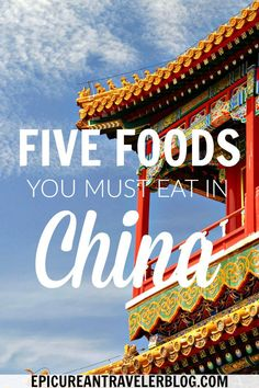 While traveling in China, these are five foods you must taste. Find your culinary travel tips today at EpicureanTravelerBlog.com!