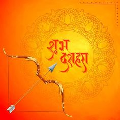 Illustration of Bow and Arrow of Rama in Happy Dussehra festival of India background vector art, clipart and stock vectors. Dasara Wishes, Happy Dusshera, Festivals Of India, Special Images, Durga Puja, Radhe Krishna, Banner Printing, Facebook Image, Image Photography