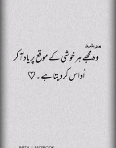 Poetry Lines, Poetry Pic, Love Quotes Poetry, Mixed Feelings Quotes, Sufi Poetry, Feelings Words, Poetry Feelings, Love Poetry Urdu, Mood Quotes