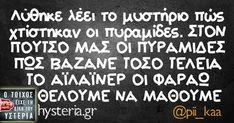 Απορίες της ζωής Stupid Funny Memes, Funny Quotes, Greek Quotes, True Words, Lol, Sayings, Random, Decor, Humor