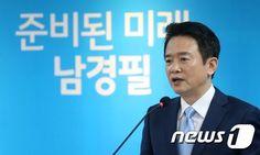 남경필의 사람, 면면 살펴보니…윤여준부터 김진현까지 Criminal Law, Police, The Past, Law Enforcement