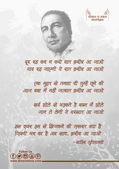 Poetry Hindi, Song Hindi, Poetry Quotes, Old Song Lyrics, Cool Lyrics, Hindi Quotes On Life, Life Quotes, Urdu Words With Meaning, Gulzar Poetry