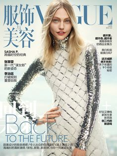 Anja Rubik & Sasha Pivovarova Stun in Vogue China's February Issue