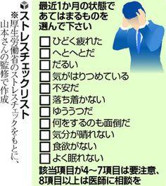新生活の不調防ぐ…ストレス処理、1日単位で : yomiDr. / ヨミドクター(読売新聞)