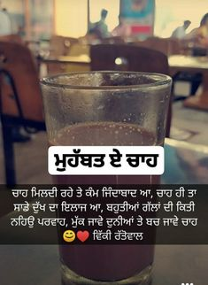 Punjabi Status Love, Punjabi Love Quotes, Tea Lover Quotes, Chai Quotes, Story Quotes, Fact Quotes, Life Quotes, Punjabi Captions, Quotations