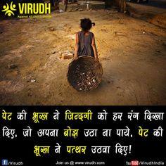 पेट की भूख ने जिंदगी को हर रंग दिखा दिए, जो अपना बोझ उठा ना पाये, पेट की भूख ने पत्थर उठवा दिए ! Stop Child labor...please share your thoughts ...you can also join us @ www.virudh.com