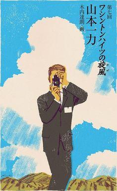 by Tatsuro Kiuchi