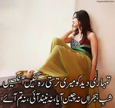 Sad Urdu Shayari On Love With Images For Best Friends | SMS Wishes Poetry