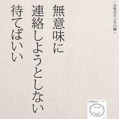 待てばいい。 . . #女性のホンネ川柳 #恋愛#復縁#川柳#LINE #夫婦#カップル#日本語 #別れ#失恋#そのままでいい