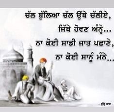 Sikh Quotes, Gurbani Quotes, Indian Quotes, True Quotes, True Feelings Quotes, Good Thoughts Quotes, Reality Quotes, Motivational Blogs, Good Morning Inspirational Quotes