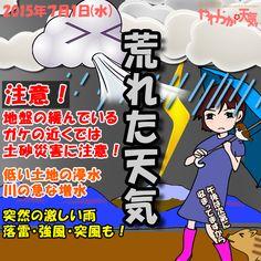 きょう(7月1日)の天気は「昼過ぎまで強い雨も」。午前中は断続的に雨脚が強まり、雷を伴ったり、時おり南風も強めに。昼過ぎから徐々に雨は止む見込み。日中の最高気温はきのうより若干低めで、長野や須坂、千曲、小布施の市街地で24度くらい。