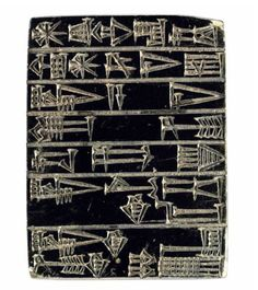 Sumerian steatite cuneiform tablet, reign of King Shulgi of Ur, circa 2094-2047 B.C. Rectangular in form, one side flat and one convex, with nine lines of Sumerian cuneiform recording the dedication of a temple to the gods Shullat and Hanish by King Shulgi, 7,9 cm long Private collection, from Christie's auction