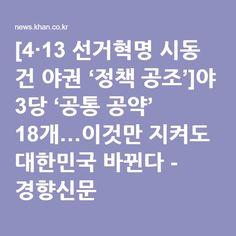 [4·13 선거혁명 시동 건 야권 '정책 공조']야 3당 '공통 공약' 18개…이것만 지켜도 대한민국 바뀐다 - 경향신문