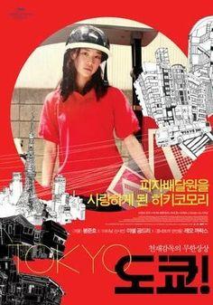Tokyo Bong Joon Ho DVD 1 Disc English Subtitled Korea Version – Kpopstores.Com French Directors, Yu Aoi, Michel Gondry, World Movies, Eternal Sunshine, Hula Girl, Urban Life, Young Couples, Bongs