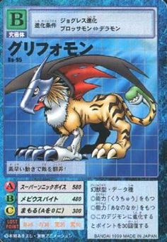 "Griffomon Hyper Colosseum card (Bo-95 Booster 2) - ""It taunts its enemy with its quick movements!"""