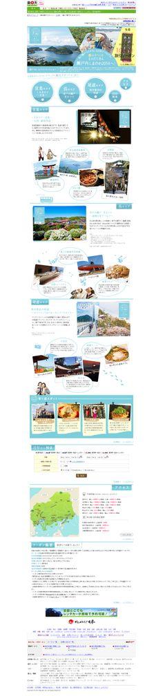 【旅頃】おしい!広島県(第5弾) レジャー 青 白 春 http://travel.rakuten.co.jp/movement/hiroshima/201307/