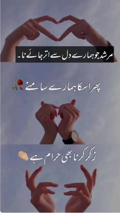 Poetry Pic, Love Picture Quotes, Poetry Quotes In Urdu, Best Urdu Poetry Images, Urdu Funny Poetry, Urdu Funny Quotes, Best Friend Quotes Funny, Qoutes, Unique Quotes