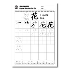 Chinese Worksheets for Kids - Nature series Basic Chinese, Chinese Words, Writing Practice Worksheets, Worksheets For Kids, Write Chinese Characters, Chinese Alphabet, Mandarin Language, Reiki, Chinese Lessons