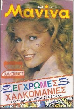CHERYL LADD - CHARLIE'S ANGELS - GREEK - MANINA Magazine - 1980 - No.424 | eBay Cheryl Ladd, Greek, Magazines, Books, Angels, Ebay, Vintage, Journals, Libros