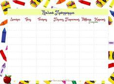 Σχολικό Πρόγραμμα School Days, Back To School, Study, Teacher, Map, Education, Kids, Macrame, Google