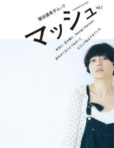 マッシュ vol.1 菊池亜希子ムック