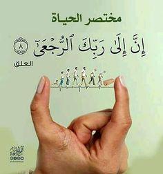 Quran Quotes Love, Beautiful Quran Quotes, Quran Quotes Inspirational, Faith Quotes, Words Quotes, Life Quotes, Arabic Quotes, Islamic Phrases, Islamic Messages