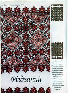 Gallery.ru / Фото #1 - Українська вишивка 22 - WhiteAngel