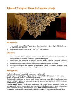 ШАЛЬ Ethereal Pattern . Обсуждение на LiveInternet - Российский Сервис Онлайн-Дневников