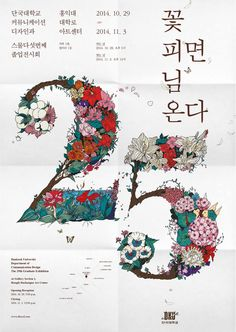 30 Gorgeous Examples of Korean Graphic Design Graphic Design Posters, Graphic Design Typography, Graphic Design Inspiration, Graphic Artwork, Web Design, Design Art, Print Design, Typographic Poster, Typographic Design