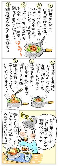【1食約295円】鶏肉を漬けるだけ!おうちで絶品チーズタッカルビ : おひとりさまのあったか1ヶ月食費2万円生活