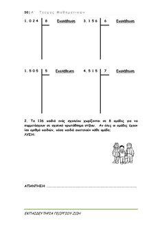 μαθηματικά δ΄ δημοτικού α΄τεύχος Fairy Tales, Greek, Chart, Math Equations, Education, School, Greek Language, Fairy Tail, Schools