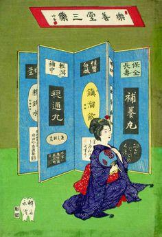 Advertisement of Rakuzendo-sanyaku
