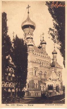 Киев - Покровский женский монастырь. Вид на церковь Покрова Пресвятой Богородицы.