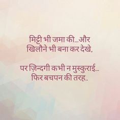 Kalpesh I Deora Shyari Quotes, Hindi Quotes On Life, People Quotes, Words Quotes, Girl Quotes, Famous Quotes, Childhood Memories Quotes, Hindi Words, Poetry Hindi
