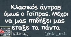 Sarcastic Quotes, Funny Quotes, Unique Quotes, Greek Quotes, True Words, Puns, Jokes, Lol, Thoughts