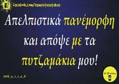 Funny Greek Quotes, Funny Quotes, Favorite Quotes, Best Quotes, Life Philosophy, Stupid Funny Memes, True Words, Just For Laughs, Laugh Out Loud