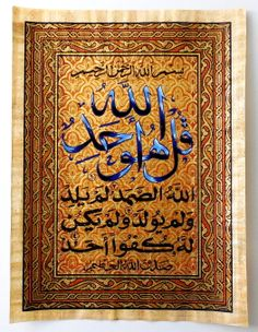 "Arabic Calligraphy on Egyptian Papyrus. Unique Handmade Art For Sale at arkangallery.com | Title: ""Al-Ikhlas"" 