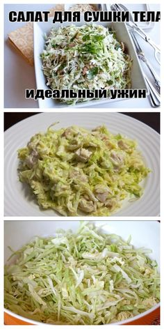 ДИЕТ-САЛАТ ДЛЯ СУШКИ ТЕЛА! Diet Recipes, Cake Recipes, Cooking Recipes, Paleo Diet, Ketogenic Diet, Lose Weight, Weight Loss, Cabbage, Salads