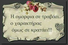 Greek Words, Greek Quotes, Best Quotes, Wisdom, Letters, Sayings, Instagram Posts, Logs, Humor